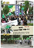NHKの正体―情報統制で国民に銃を向ける、報道テロリズム(OAK MOOK 293 撃論ムック) 画像