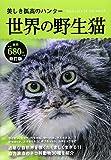 美しき孤高のハンター世界の野生猫【新訂版】 (フォトブック)