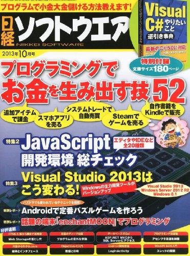 日経ソフトウエア 2013年 10月号の詳細を見る