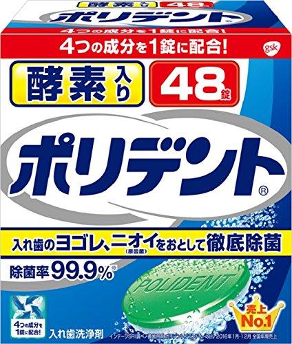 ポリデント 酵素入り 48錠
