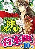 【合本版】夢美と銀の薔薇騎士団(全10巻) (ビーズログ文庫)