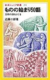 ものの始まり50話―文明の源をさぐる (岩波ジュニア新書)
