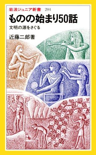 ものの始まり50話―文明の源をさぐる (岩波ジュニア新書)の詳細を見る