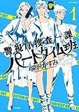 警視庁捜査一課パートタイム班 (ジュールコミックス)