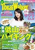 TokaiWalker東海ウォーカー 2014 4月号<TokaiWalker> [雑誌]