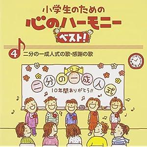 小学生のための心のハーモニー ベスト!全10巻(4)二分の一成人式の歌・感謝の歌