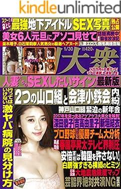 週刊大衆 2017年1月30日号[雑誌]