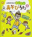 小沢かづとのおいしいあそびうた (ポットブックス)
