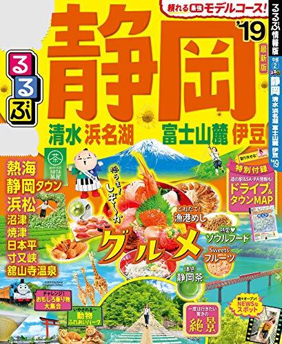 るるぶ静岡 清水 浜名湖 富士山麓 伊豆'19 (るるぶ情報版(国内))