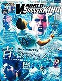WORLD Soccer KING 2015年10月号