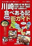 「川崎食べある記と街ガイド」 (「食べある記シリーズ」)