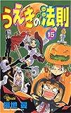 うえきの法則 (15) (少年サンデーコミックス)