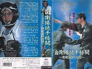 自衛隊徒手格闘‾知られざる格闘技 野戦最終兵器 [VHS]