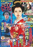 COMIC 魂-KON- Vol.12