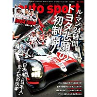 AUTO SPORT - オートスポーツ - 2018年 7/6号 No.1484