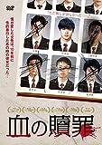 血の贖罪 [DVD]