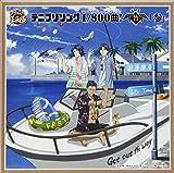 テニプリソング1/800曲!(はっぴゃくぶんのオンリーワン)-竹(Tick)-「参」/