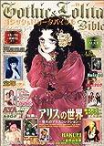ゴシック&ロリータバイブル (vol.18) (インデックスMOOK)