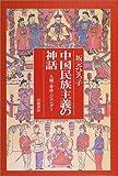 中国民族主義の神話―人種・身体・ジェンダー