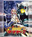 琉神マブヤー 2(ターチ) [Blu-ray]