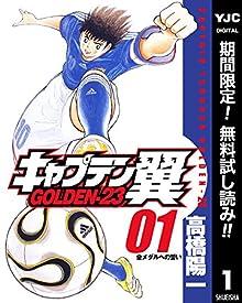 キャプテン翼 GOLDEN-23【期間限定無料】 1 (ヤングジャンプコミックス...