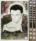 願い叶えたまえ コミック 全3巻完結セット (花音コミックス)