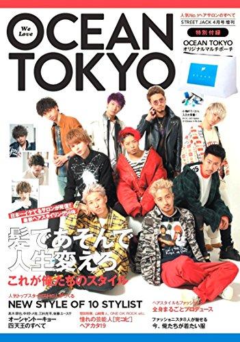 We Love OCEAN TOKYO (street Jack4月号増刊)の詳細を見る