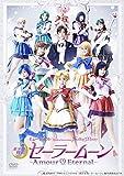 ミュージカル「美少女戦士セーラームーン」-Amour Eternal-[DVD]