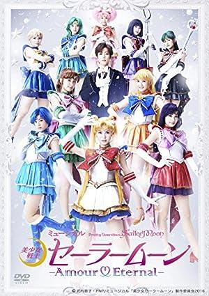 ミュージカル「美少女戦士セーラームーン」-Amour Eternal- [DVD]