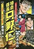 特命係長只野仁ファイナル 悪魔女編 (ぶんか社コミックス)