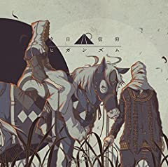 amazarashi「ひろ」のCDジャケット