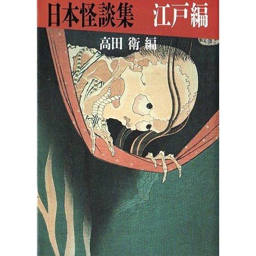 日本怪談集〈江戸編〉 (河出文庫)の詳細を見る