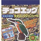 チョコエッグ日本の動物完全コレクションシール (まるごとシールブックDX)