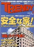 日経 TRENDY (トレンディ) 2006年 03月号