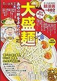 大盛麺  / アンソロジー のシリーズ情報を見る
