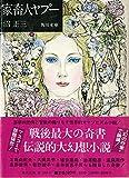 家畜人ヤプー (角川文庫 (2981))