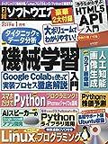 日経ソフトウエア 2019年 1 月号