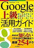Googleサービス上級活用ガイド