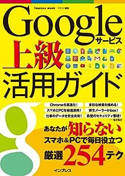 [クランツ]のGoogleサービス上級活用ガイド