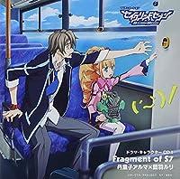 TVアニメーション「セイクリッドセブン」ドラマ・キャラクターアルバムI Fragment of S7 丹童子アルマ×藍羽ルリ