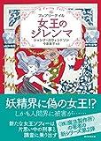 魔法製作所作者新シリーズ第2巻。