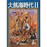 大航海時代2スーパーガイドブック (スーパー攻略シリーズ)