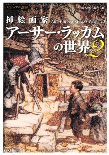 挿絵画家アーサー・ラッカムの世界2 (ビジュアル選書)の詳細を見る