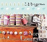 ことりっぷ♪Music 北欧