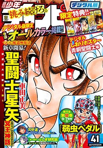 週刊少年チャンピオン 2017年41号 [Weekly Shonen Champion 2017-41]