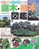 庭木・植木図鑑―花色・仲間・落葉・常緑で引ける (実用BEST BOOKS)