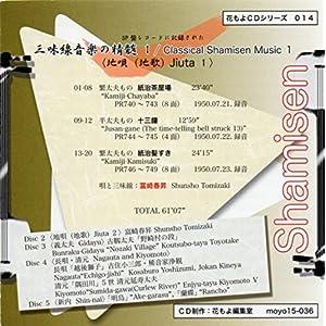 SP盤レコードに記録された 三味線音楽の精髄
