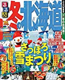 るるぶ冬の北海道'15 (国内シリーズ)