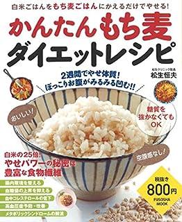 もち麦ダイエットレシピ 気になる本 どれが一番レシピが多いのだろうか