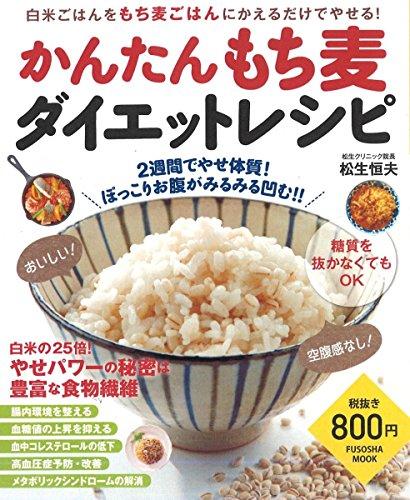 かんたんもち麦ダイエットレシピ (扶桑社ムック)...